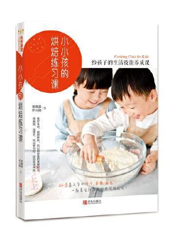 小小孩的烘焙练习课