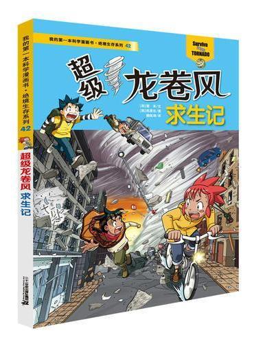 绝境生存系列42 超级龙卷风求生记 我的第一本科学漫画书