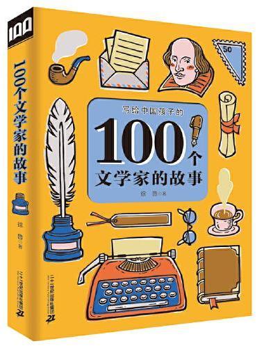 100个文学家的故事