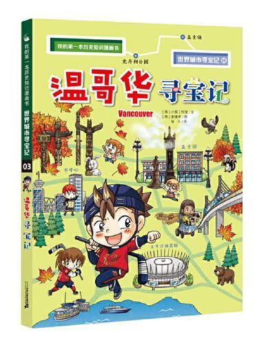 我的第一本历史知识漫画书·世界城市寻宝记  3 温哥华寻宝记