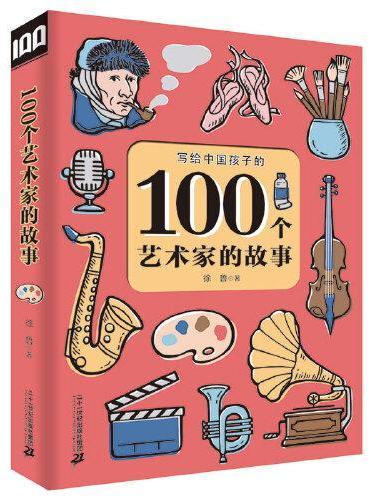 100个艺术家的故事