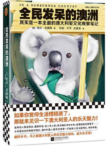 全民发呆的澳洲:其实是一本全面的澳大利亚文化观察笔记(如果你觉得生活糟糕透了,那就来见识一下澳大利亚人的乐天魅力!)