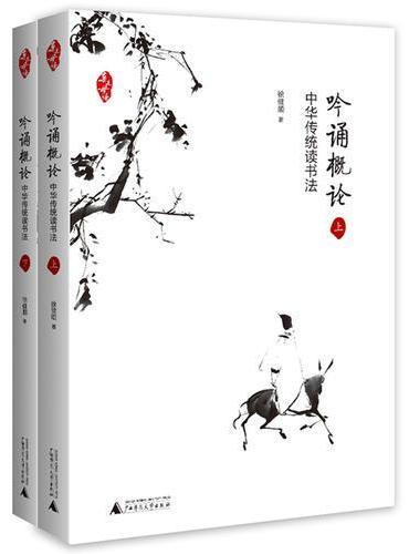 亲近母语 吟诵概论——中华传统读书法 (上下两册)
