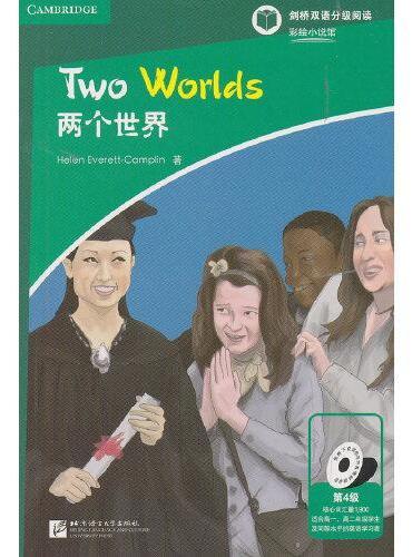 彩绘小说馆(第4级):两个世界