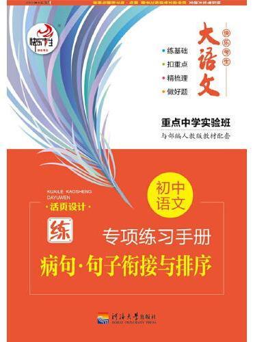 笔下生辉初中语文专项练习手册病句句子衔接与排序