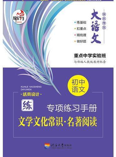 笔下生辉初中语文专项练习手册文学文化常识名著阅读