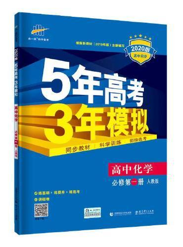曲一线 高中化学 必修第一册 人教版 2020版高中同步 根据新教材(2019年版)全新编写五三