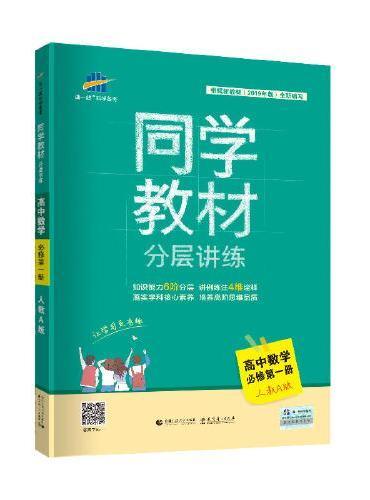 曲一线 同学教材分层讲练 高中数学 必修第一册 人教A版 2020版 根据新教材(2019年版)全新编写五三