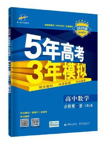 曲一线 高中数学 必修第一册 人教A版 2020版高中同步 根据新教材(2019年版)全新编写五三