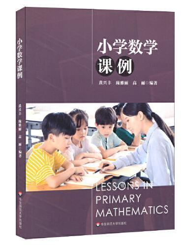 小学数学课例(中小学教师课例库)