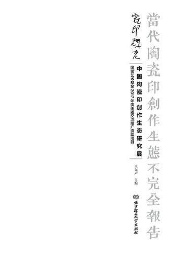 印陶薪火——陶瓷印艺术高层次人才培养项目课程文献·作品集
