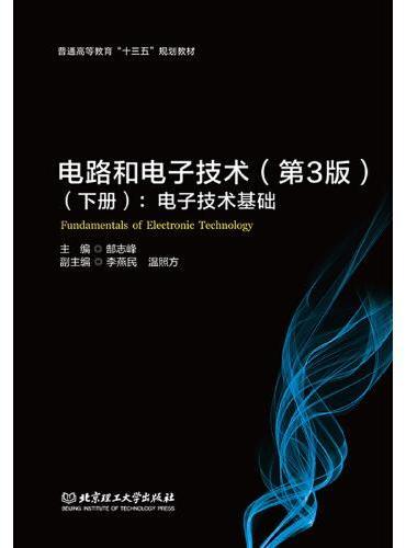 电路和电子技术(下册)(第3版):电子技术基础