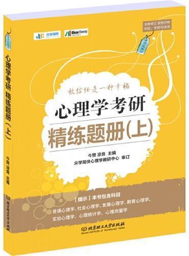 2020 心理学考研精练题册(上)