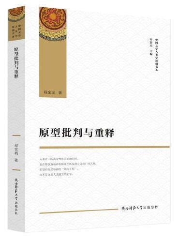 原型批判与重释(中国文学人类学原创书系)