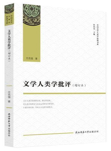 文学人类学批评(增订本)(中国文学人类学原创书系)