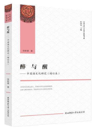 醉与醒——中国酒文化研究(增订本)(中国文学人类学原创书系)