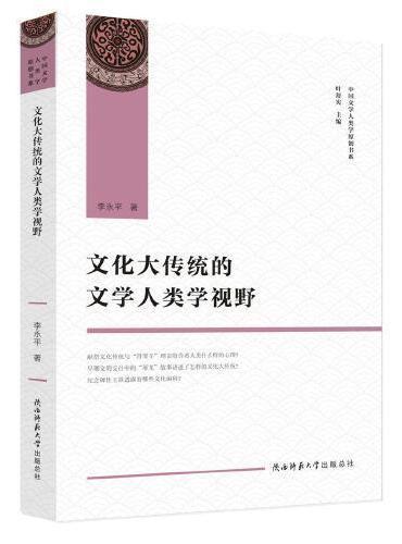 文化大传统的文学人类学视野(中国文学人类学原创书系)