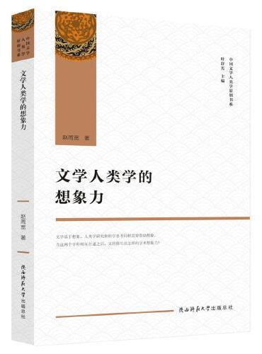 文学人类学的想象力(中国文学人类学原创书系)