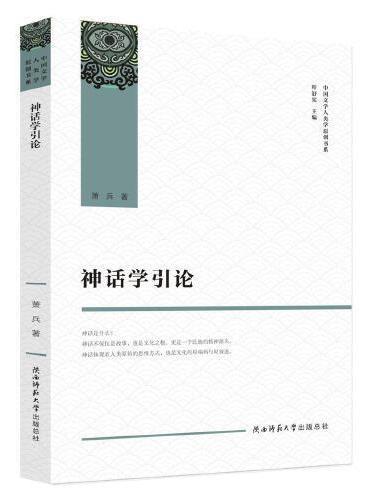神话学引论 (中国文学人类学原创书系)