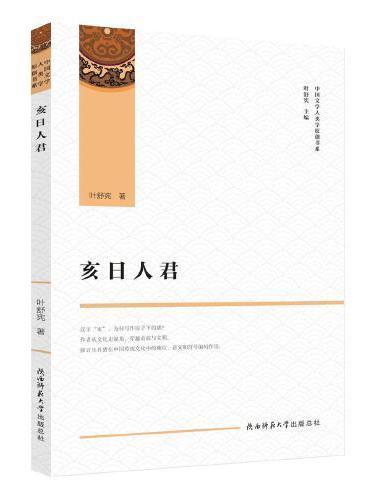 亥日人君(中国文学人类学原创书系)