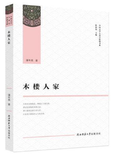 木楼人家(中国文学人类学原创书系)