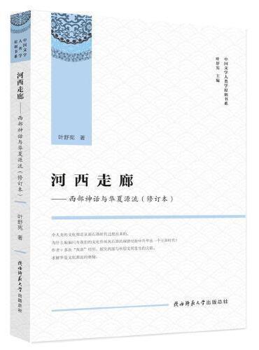 河西走廊——西部神话与华夏源流(修订本)(中国文学人类学原创书系)