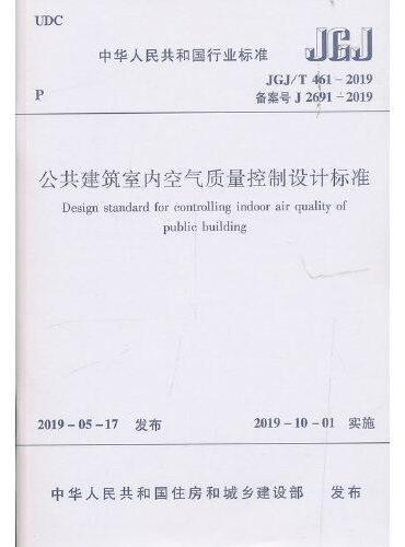 公共建筑室内空气质量控制设计标准  JGJ/T 461-2019