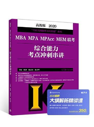 高教版考研大纲2020 2020MBA MPA MPAcc MEM联考综合能力考点冲刺串讲