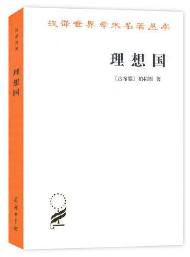 理想国(汉译名著本)