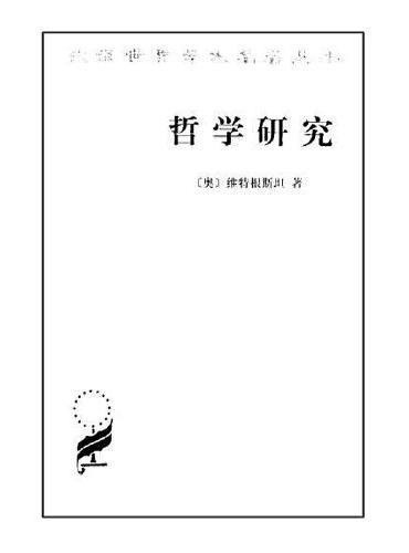 哲学研究(汉译名著本)