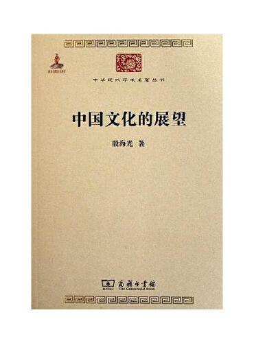 中国文化的展望(中华现代学术名著2)