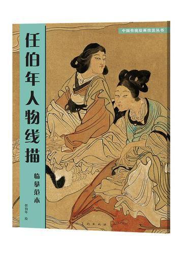 中国传统绘画技法丛书:任伯年人物线描临摹范本