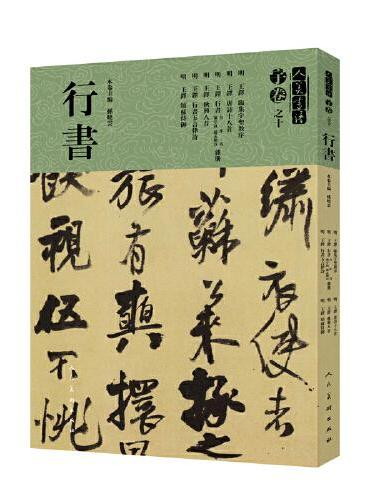 人美书谱-宇卷之十-行书