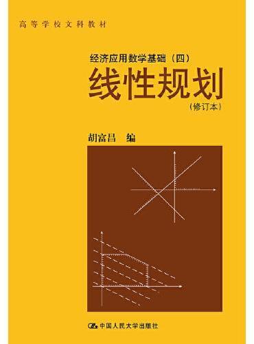 线性规划(修订本)(经济应用数学基础四)(高等学校文科教材)