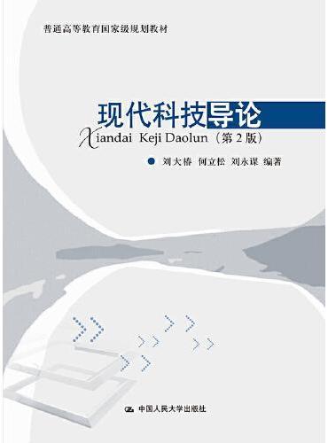 现代科技导论(第2版)