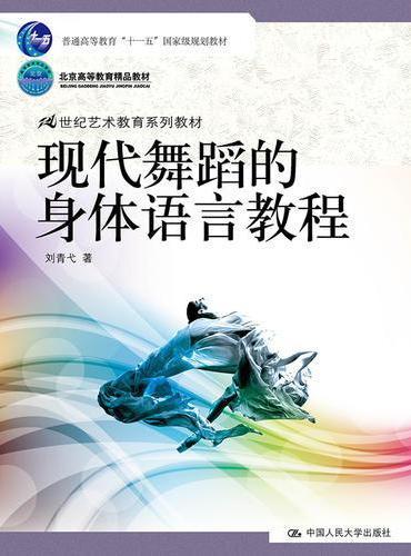 """现代舞蹈的身体语言教程(21世纪艺术教育系列教材;北京高等教育精品教材;""""十一五""""国家级规划教材)"""
