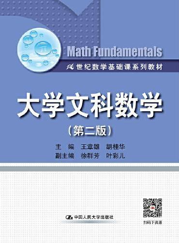 大学文科数学(第二版)(21世纪数学基础课系列教材)