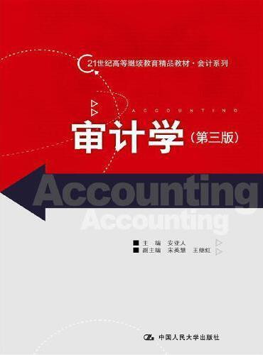 审计学(第三版)(21世纪高等继续教育精品教材·会计系列)