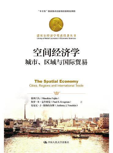 空间经济学——城市、区域与国际贸易)(诺贝尔经济学奖获得者丛书)