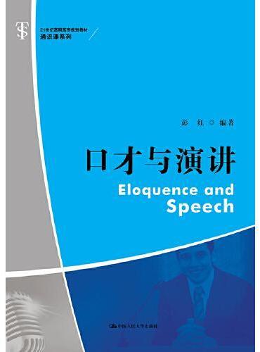 口才与演讲(21世纪高职高专规划教材·通识课系列)