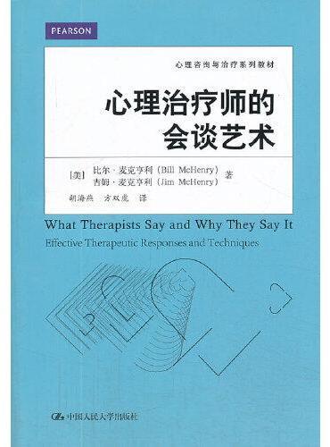 心理治疗师的会谈艺术(心理咨询与治疗系列教材)