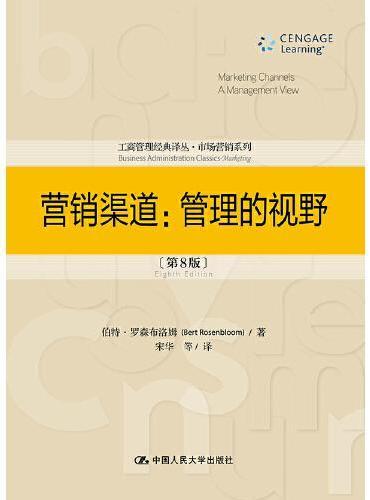 营销渠道:管理的视野(第8版)(工商管理经典译丛·市场营销系列)