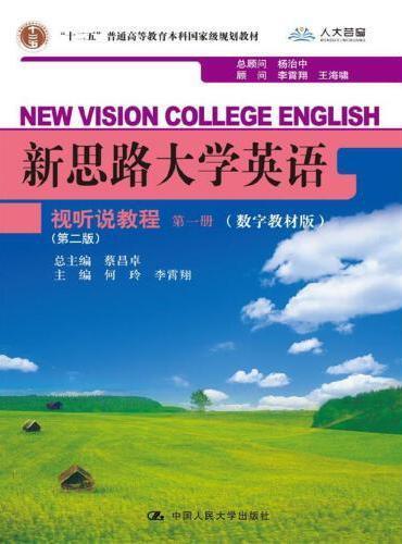 新思路大学英语视听说教程第一册(第二版)(数字教材版)(新思路大学英语)