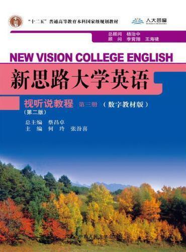 新思路大学英语视听说教程第三册(第二版)(数字教材版)