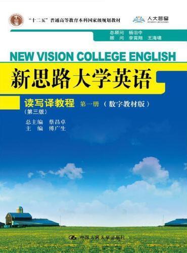 新思路大学英语读写译教程第一册(第三版)(数字教材版)