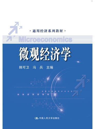 微观经济学(通用经济系列教材)