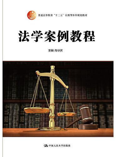 """法学案例教程(普通高等教育""""十二五""""应用型本科规划教材)"""