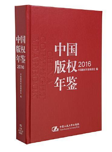 中国版权年鉴2016