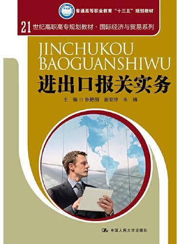 进出口报关实务 (21世纪高职高专规划教材·国际经济与贸易系列)