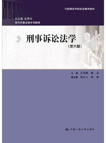 刑事诉讼法学(第六版)(现代刑事法学系列教材)